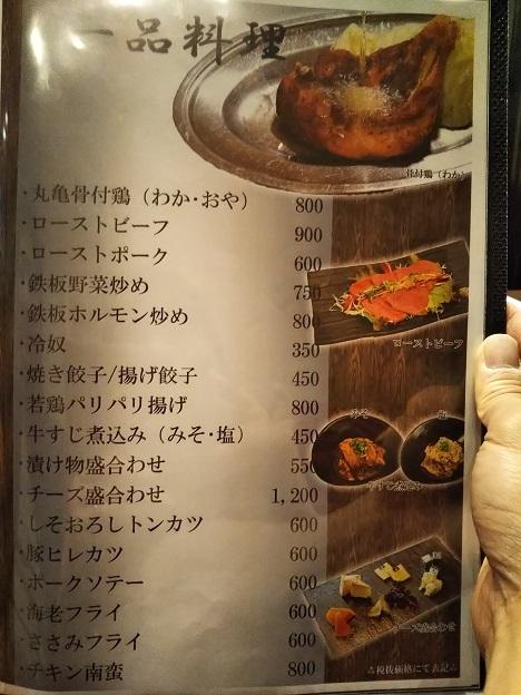 ふじむら精肉店 メニュー8
