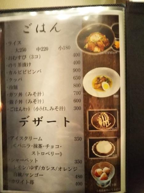 ふじむら精肉店 メニュー9