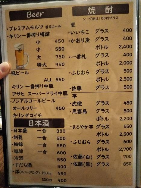 ふじむら精肉店 メニュー12