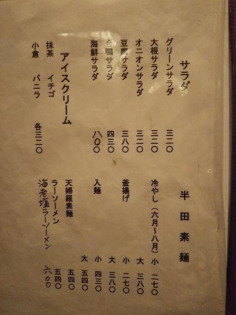 真寿美メニュー4