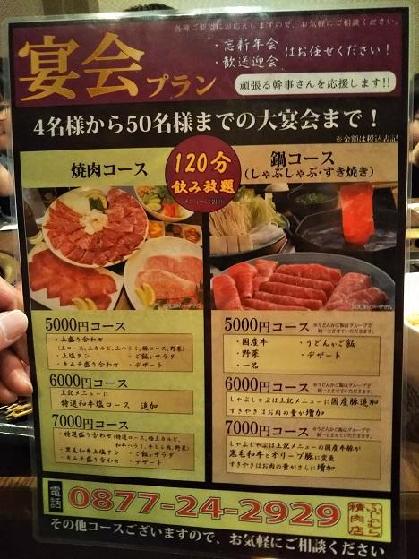 ふじむら精肉店 メニュー16