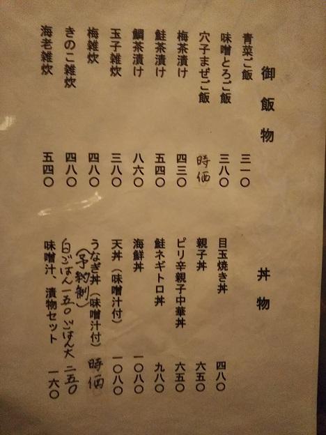 真寿美メニュー5