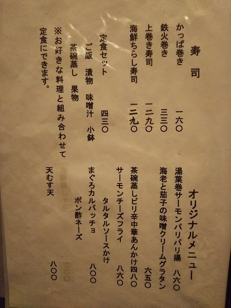 真寿美メニュー6