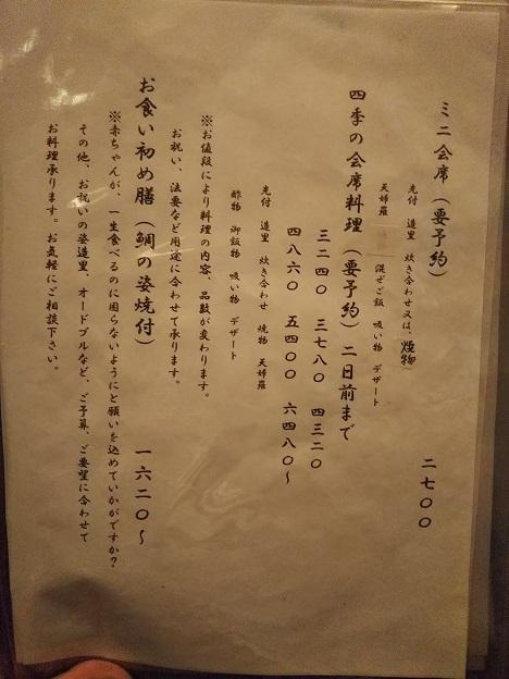真寿美メニュー9