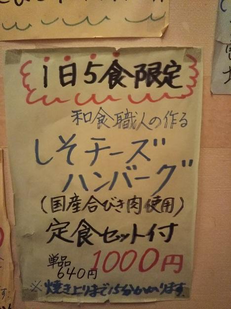 真寿美定食メニュー3