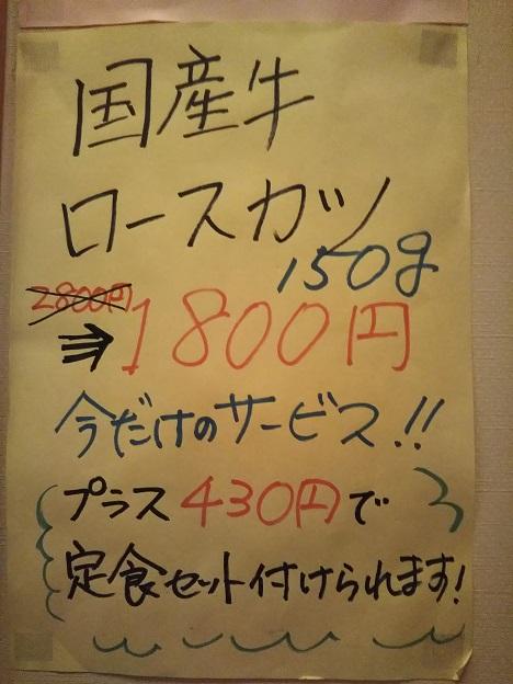 真寿美定食メニュー4