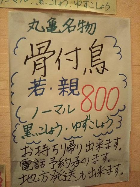 真寿美定食メニュー5