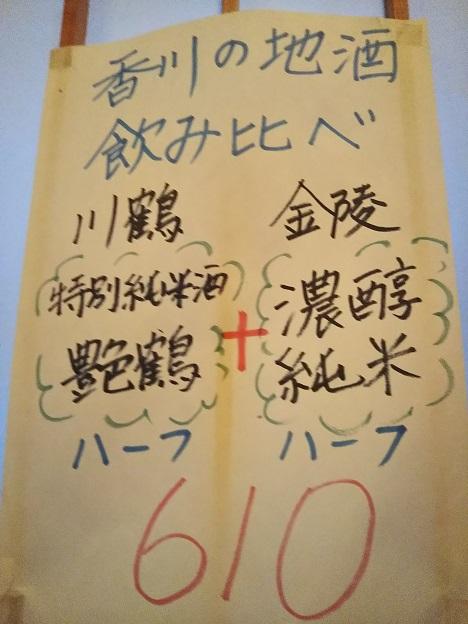 真寿美定食メニュー7