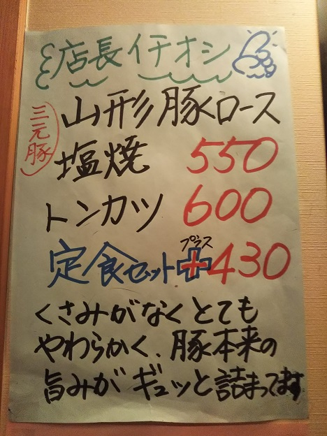 真寿美定食メニュー10