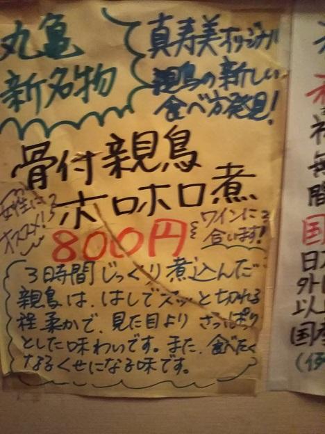 真寿美定食メニュー18