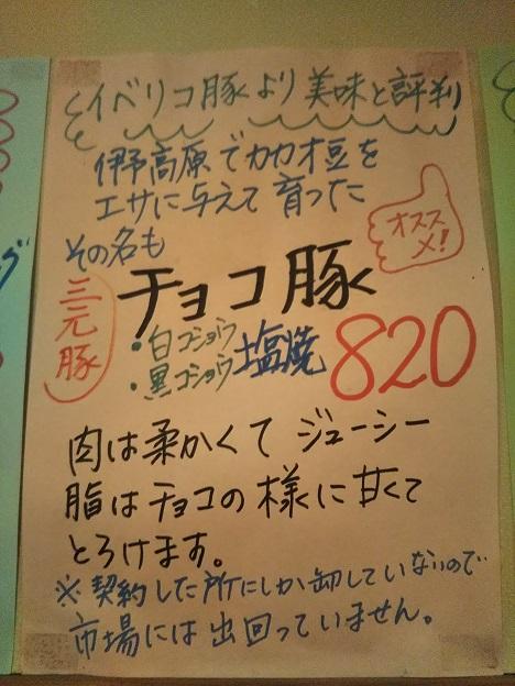 真寿美定食メニュー20