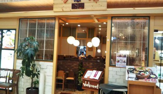 かぼちゃ食堂 ゆめタウン丸亀1階レストラン街の和定食