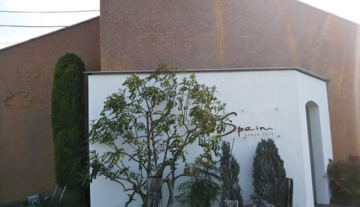 spain(スペイン)宇多津町の女子会・デート・二次会におすすめオシャレリストランテ