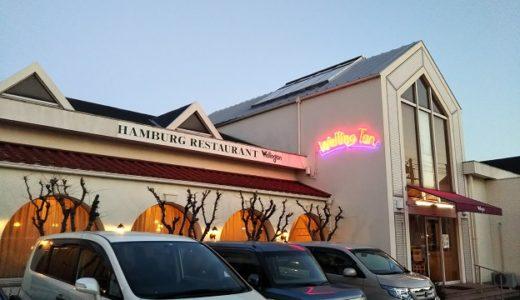 ウェリントン 坂出市の老舗のハンバーグ専門店
