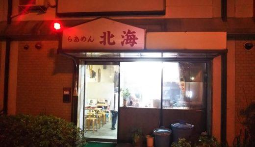 らあめん北海 丸亀市夜だけ営業の駅からすぐのラーメン屋さん