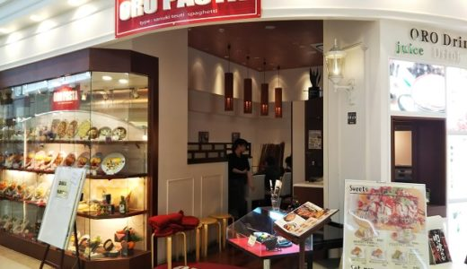 OROPASTA(オーロパスタ) ゆめタウン丸亀1Fイタリアンレストラン