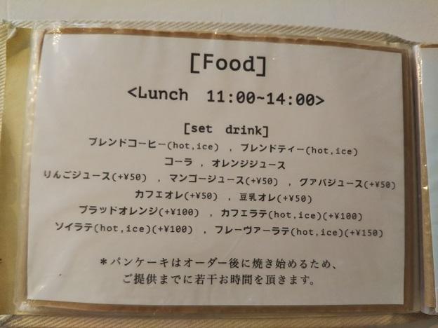 トロモカフェ メニュー3