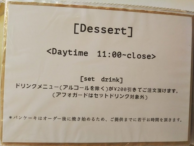 トロモカフェ メニュー12