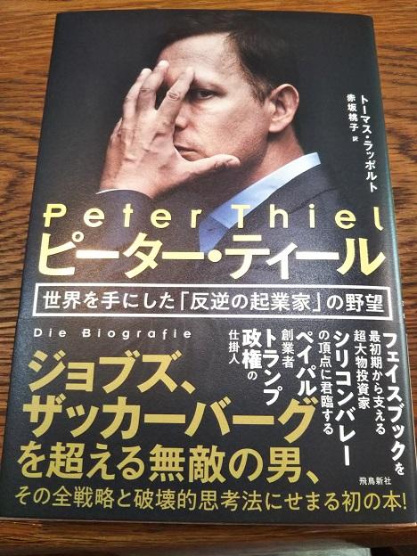 ピーター・ティール