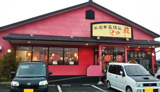 せい華 丸亀市の本格中国料理 台湾ラーメン