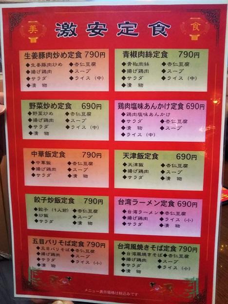 せい華 メニュー10