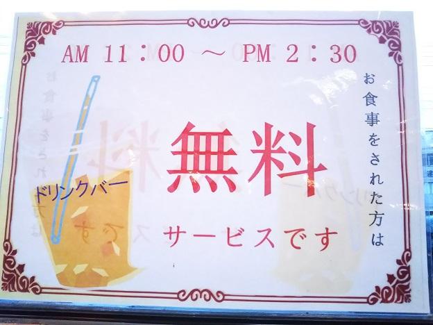 せい華 メニュー15