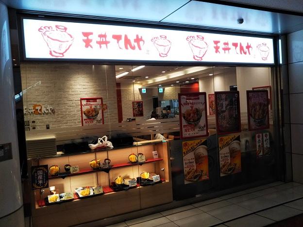 羽田空港第二ターミナルの天丼てんや