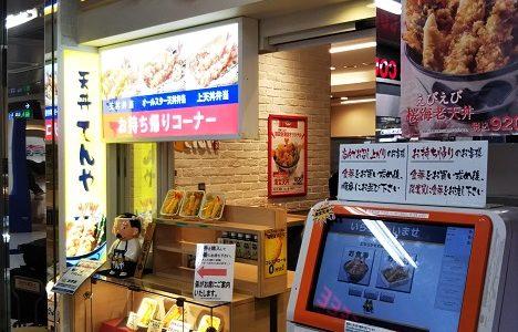 羽田空港の天丼てんやでおいしい海宝天丼をいただく