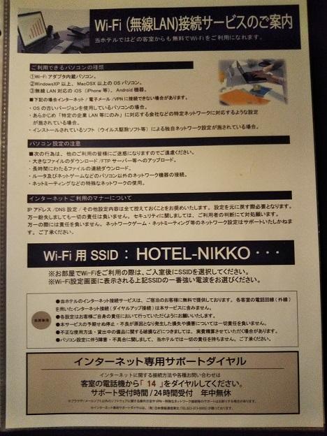 ホテル日航成田メニュー6