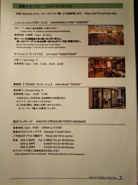 ホテル日航成田メニュー7