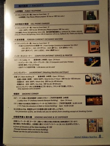 ホテル日航成田メニュー8