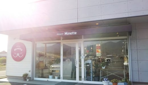 Patisserie Minette(パティスリーミネット)綾歌町にオープンしたケーキ屋さん