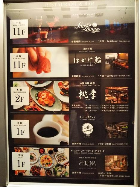 ホテル日航成田メニュー9
