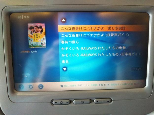 飛行機でドラマや映画を