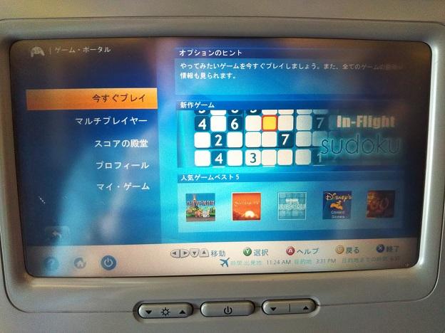 飛行機でゲームを