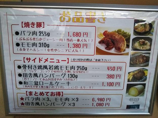 焼き豚P 店舗メニュー1