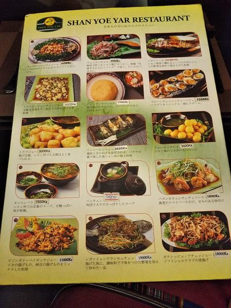 ミャンマーレストランメニューと価格