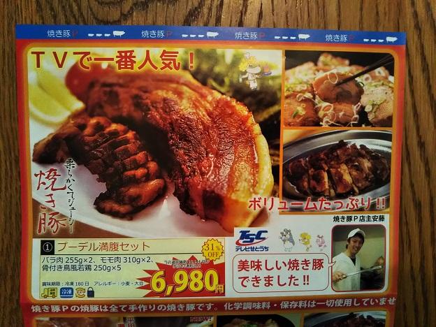 焼き豚P 通販2