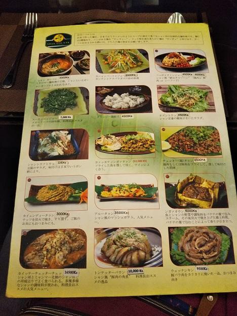ヤンゴンレストランメニューと価格
