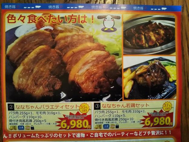 焼き豚P 通販1
