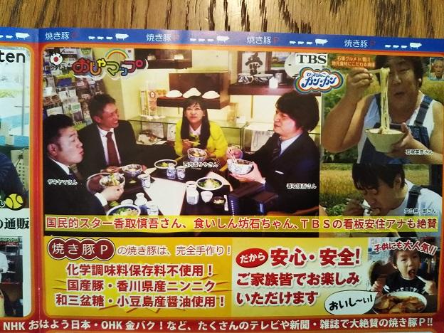 焼き豚P 紹介1