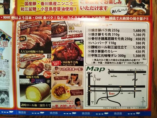 焼き豚P 通販5