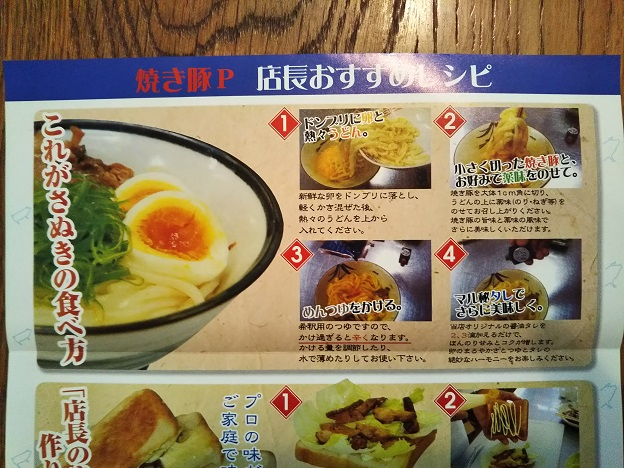 焼き豚P おすすめレシピ