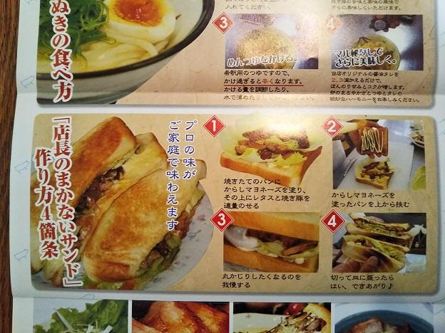 焼き豚P おすすめレシピ2
