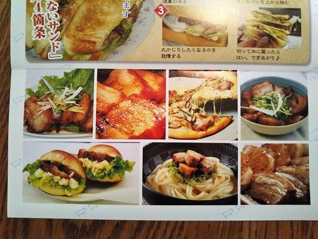 焼き豚P おすすめレシピ3
