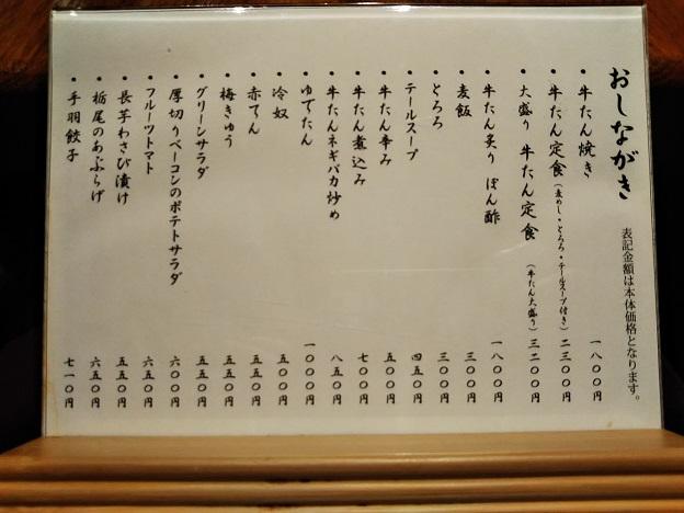仙台牛タン 荒のメニュー