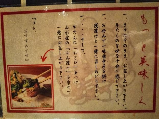 牛タンのおいしい食べ方