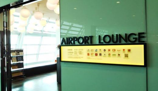 エアポートラウンジ南 羽田空港第2ターミナル ゴールドカードで無料ドリンクを