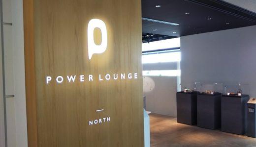 POWER LOUNGE NORTH羽田空港第2ターミナル ゴールドカードで無料飲み物を