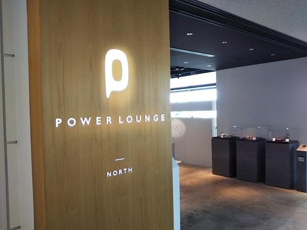 POWER LOUNGE NORTH